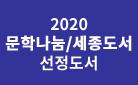 2020 유아 문학나눔/세종도서 선정도서