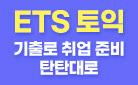 YBM ETS 토익 기출로 취업 준비! - 라인 노트 증정