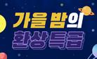 가을 밤의 환상특급 - 별빛전사 소은하/괴수학교 MS 6공 노트 증정