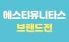 에스티유니타스 어학 브랜드전 - 3색 형광 볼펜 증정