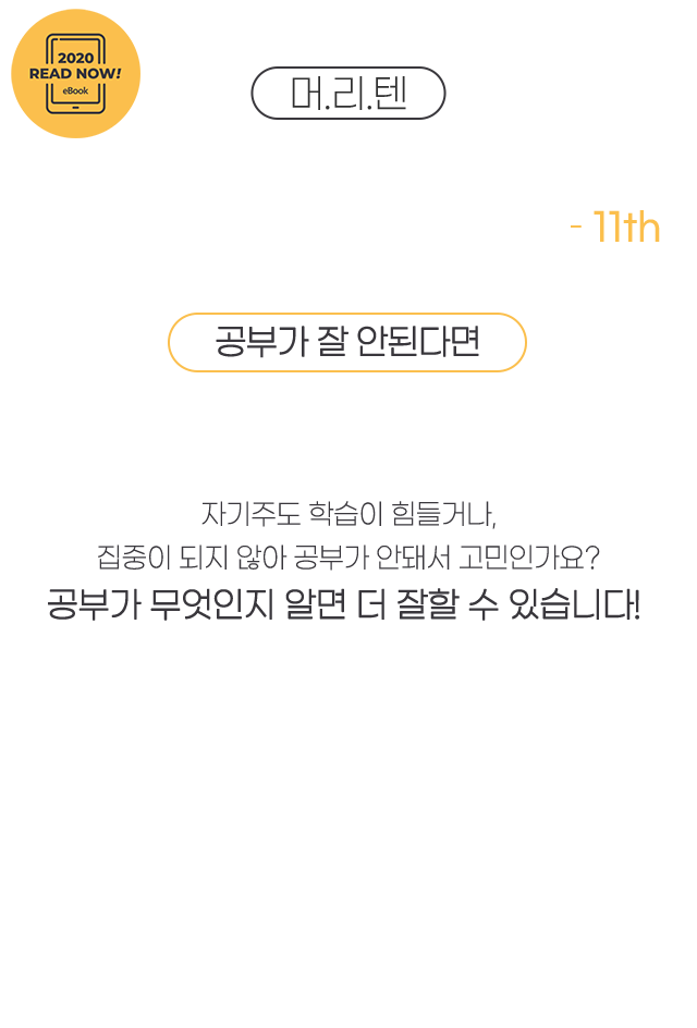 Must Read 10 5th