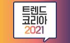 COWBOY HERO 펜케이스 증정! 『트렌드 코리아 2021』