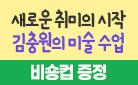 『김충원 미술 수업 세트』- 비숑컵 증정