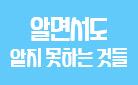 김승호 저자 『알면서도 알지 못하는 것들』 양장 스페셜 에디션 & 『돈의 속성』 양장 리커버 에디션