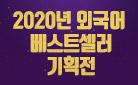 2020 외국어 분야 HOT 베스트셀러 기획전 - 메모패드/지퍼파일 증정