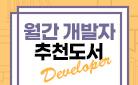 월간 개발자 11월호 - #클린코드 박재호 님