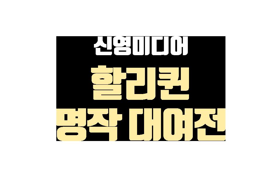 신영미디어 할리퀸 명작 대여전