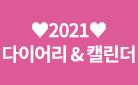 다가오는 2021 ♥ 다이어리 & 캘린더 ♥