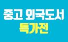 [중고샵] 중고 외국도서 특가전!