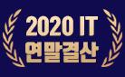 2020 IT 연말 결산