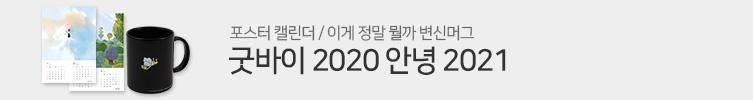 겨울이 온다! 굿바이 2020
