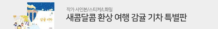 """""""『감귤 기차』- 한정판 윈터 에디션!"""
