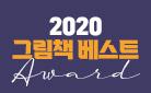 2020 그림책 베스트 어워즈 - 2021 달력 증정