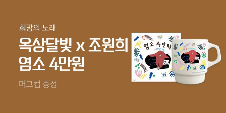 『염소 4만원』- 일러스트 머그컵 증정!