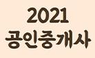 2021 공인중개사 시험 일정