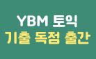 YBM 토익만의 자신감, 토익 기출 문제 국내 독점! - 웨이브 스티키 증정