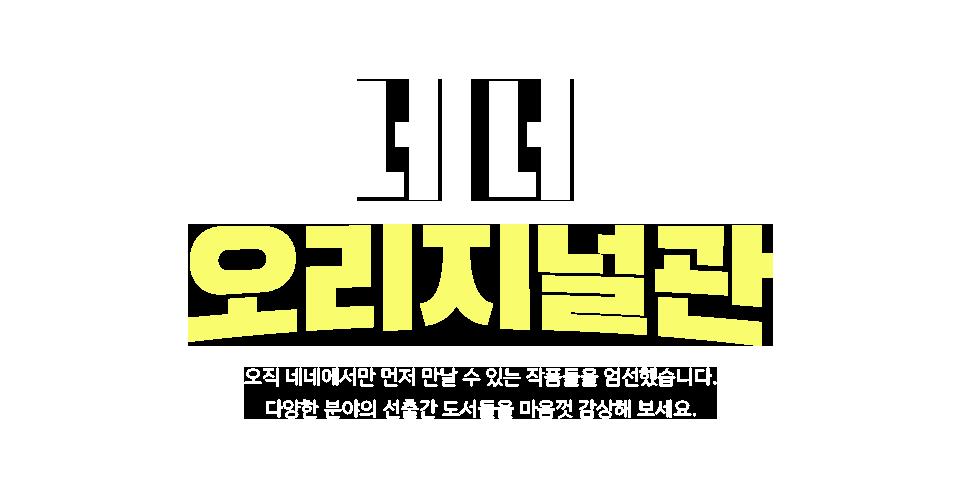 네네 오리지널관