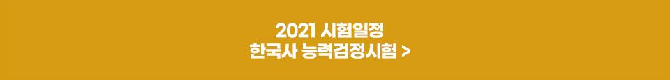 2021 시험일정 한국사 능력검정시험