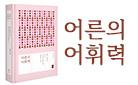 [예스리커버] 『어른의 어휘력』 양장 한정판