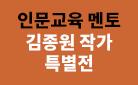 [단독] 15만 부모의 인문교육 멘토, 김종원 작가 특별전