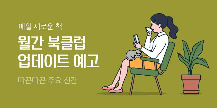 [월간 북클럽] 9월 업데이트 예고