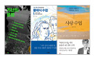 [인문 교양 강추 1월의 책] 파우치, 엽서달력 우드받침대, 수제종이 엽서 증정