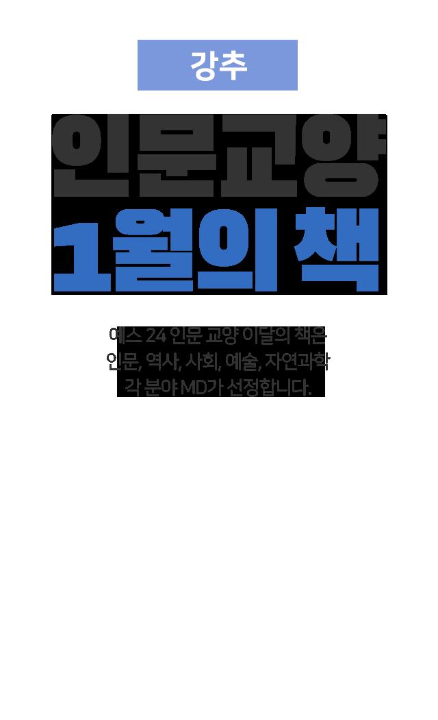 인문교양 1월의 책