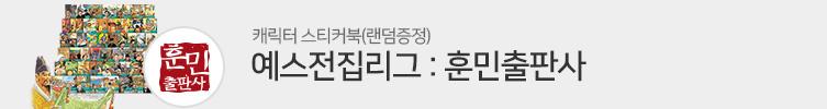 예스전집리그 8탄 : 훈민출판사