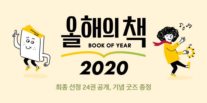2020 올해의 책 24권을 소개합니다