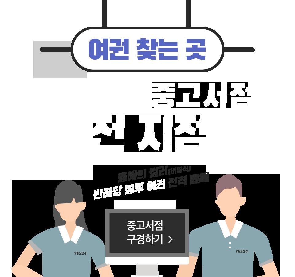 YES24 중고매장 전 지점 올해의 컬러 반월당 블루 여권 전격 발매!