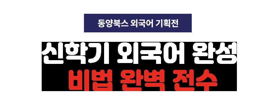 신학기 외국어 완성 비법 전수