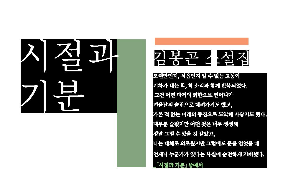 김봉곤 소설집 시절과 기분