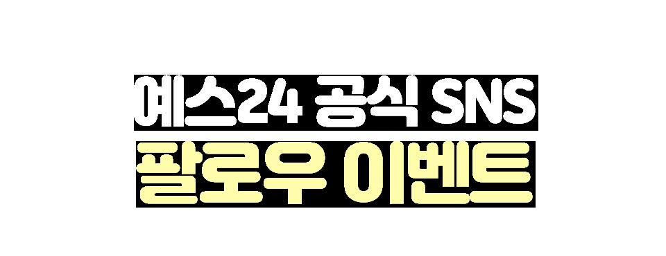 예스24 공식 SNS 팔로우 이벤트