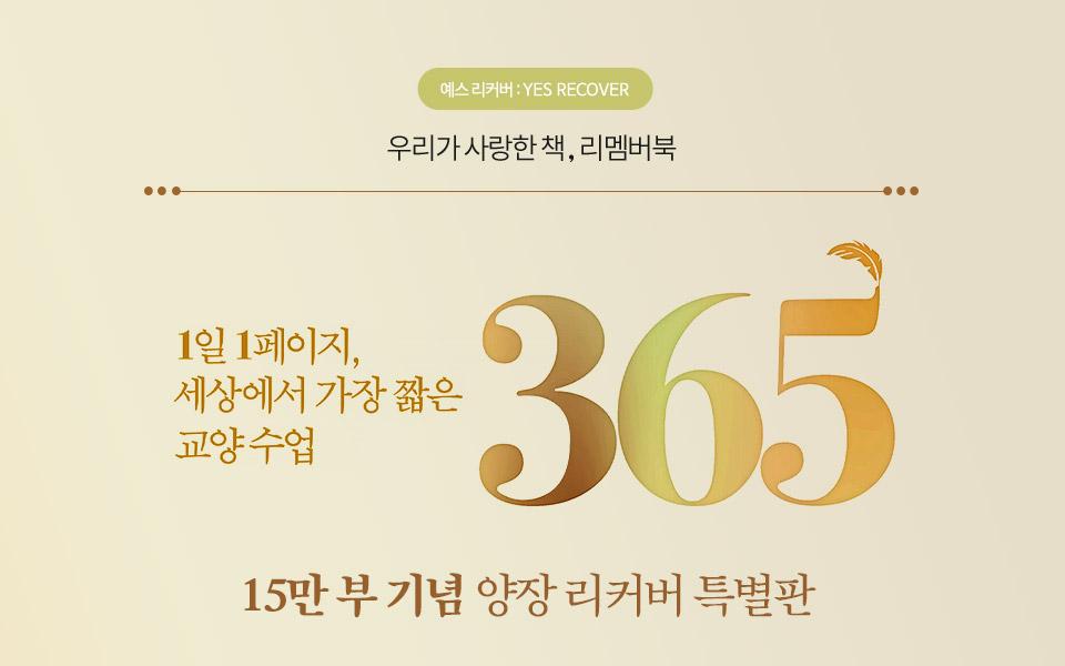 『1일 1페이지 교양 수업 365』 리커버