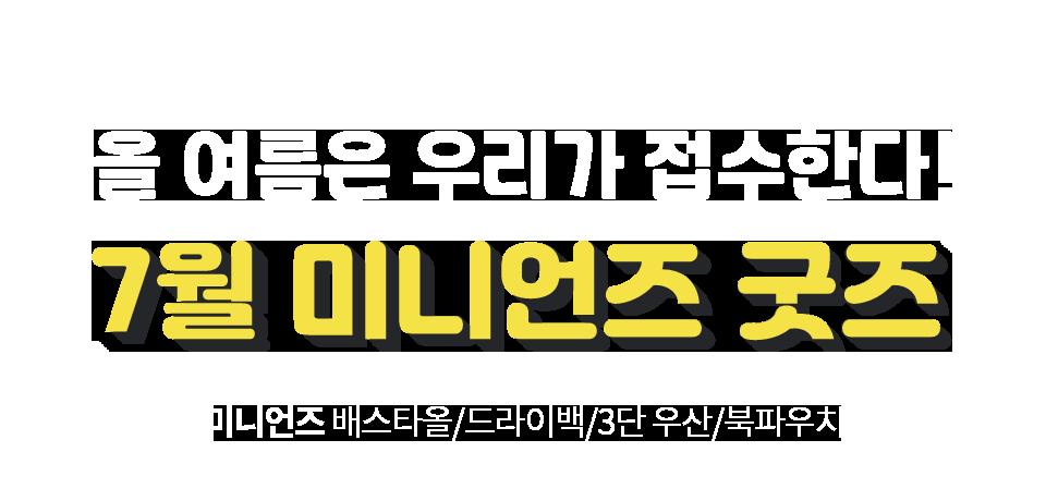 7월 미니언즈 굿즈