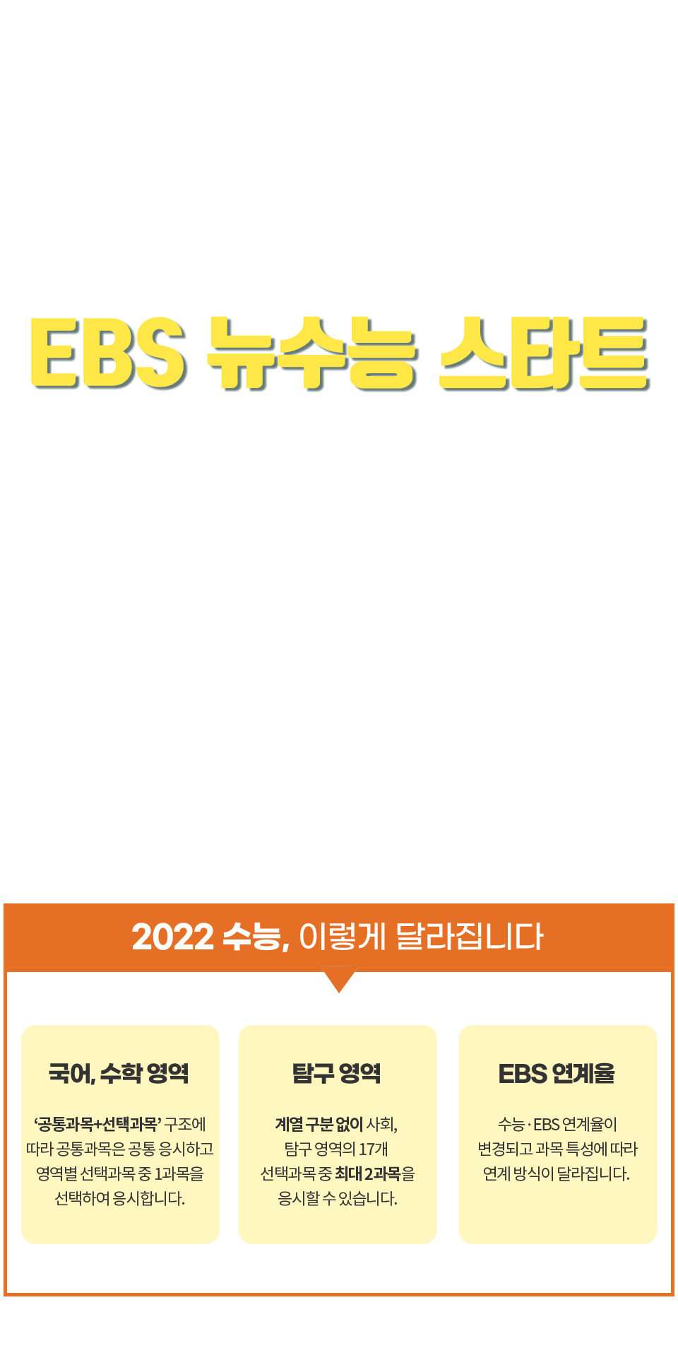 EBS 뉴수능 스타트