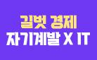 길벗 경제 x IT 도서 브랜드전 / 케이블 고정 클립 증정!