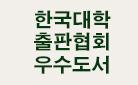 한국대학출판협회 2020 올해의 우수도서 모음전