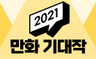 웰컴 2021! 기대만발 신년 만화 기획전!