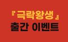 고사리박사 『극락왕생 2』 출간 이벤트!