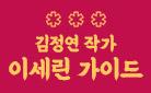 김정연 작가 『이세린 가이드』 출간 이벤트 - 리무버블 스티커 세트 증정