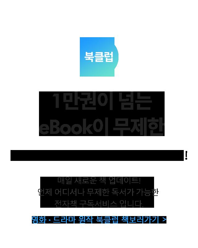 1만권이 넘는 eBook이 무제한
