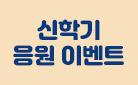 [중고샵] 2021년 1학기 응원 이벤트