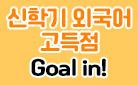[국어/외국어 기획전] 신학기 고득점 Goal In! - 볼펜/데일리 플래너 증정