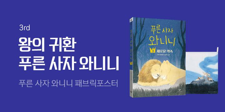 왕의 귀환, 푸른 사자 와니니 패브릭 포스터