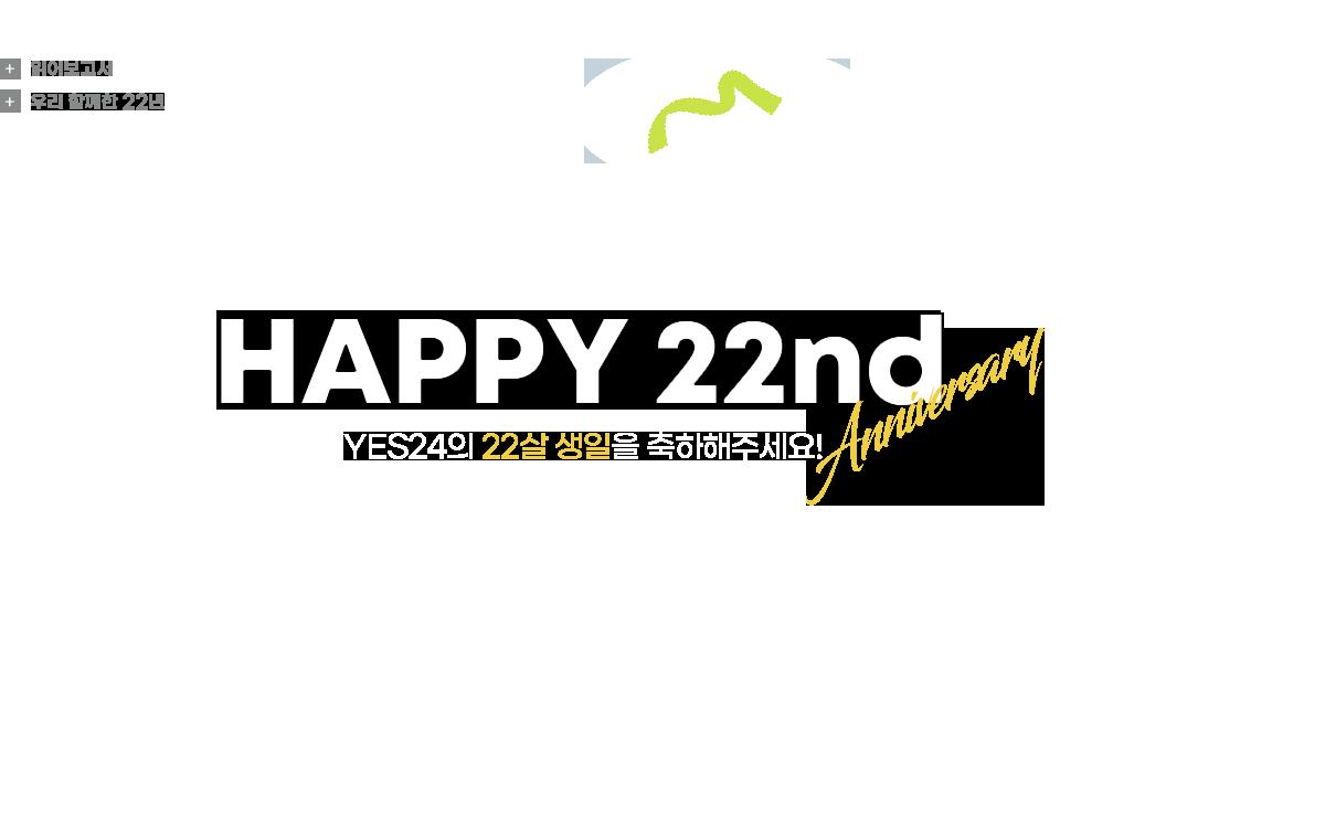 YES24 창립 22주년 기념
