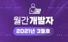 월간 개발자 2021년 3월호