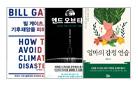 [인문 교양 강추 3월의 책] 설거지바 포스트잇 마스크스트랩 증정