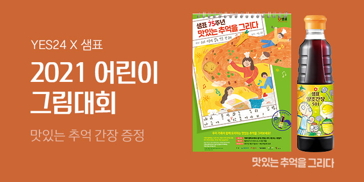 2021 YES24&샘표 어린이 그림대회 - 맛있는 추억 간장 증정