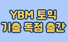 독점 토익 기출 YBM 토익으로 점수 업그레이드 - L홀더 증정
